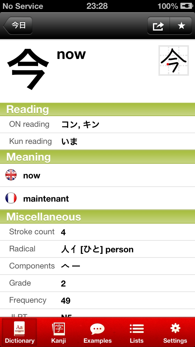 """imiwa result screen for """"kyou"""" - the upper right is the animated Kanji display"""