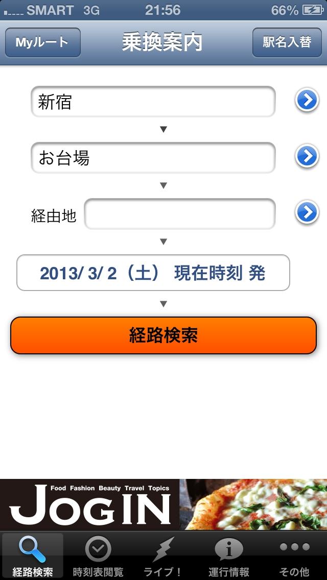 Norikae Annai iPhone app input screen