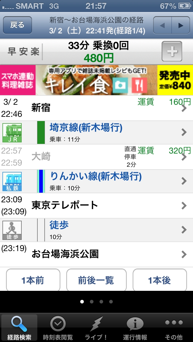 Norikae Annai sample route screen
